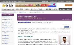 WizBizインタビュー記事ページ