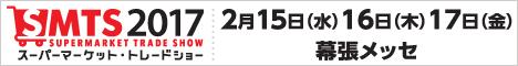 smts2017_bnr468-60
